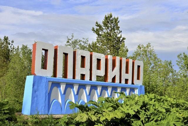 95-летие Опаринского района и 120-летие поселка Опарино