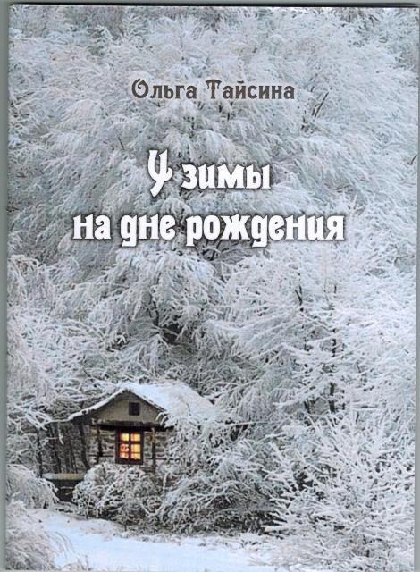 Ольга Тайсина