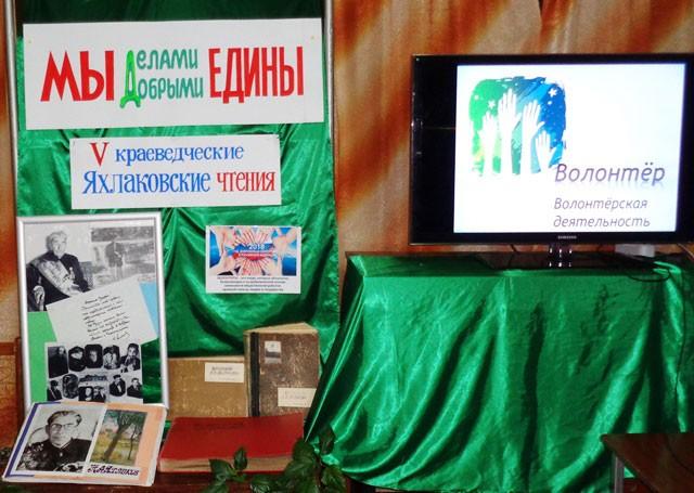 V Яхлаковские краеведческие чтения