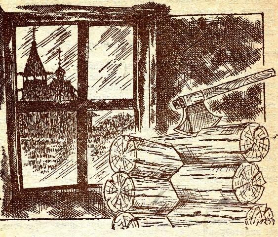 На снимке: окно в наше прошлое.