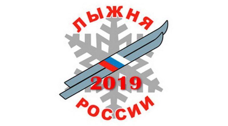 Эмблема Лыжня России 2019
