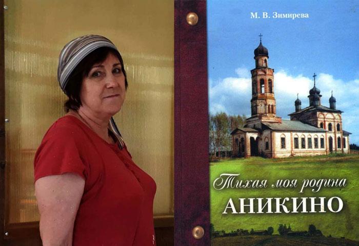 Дорогами православия. Путевые заметки. Часть 21