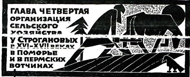 На снимке: организация сельского хозяйства у Строгановх в  XVI – XVII веках в поморье и пермских вотчинах.