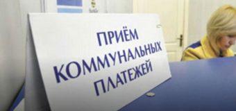 Оплата услуг через Почту России
