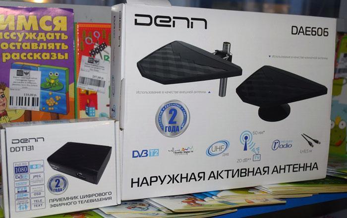 Цифровая приставка на Почте России