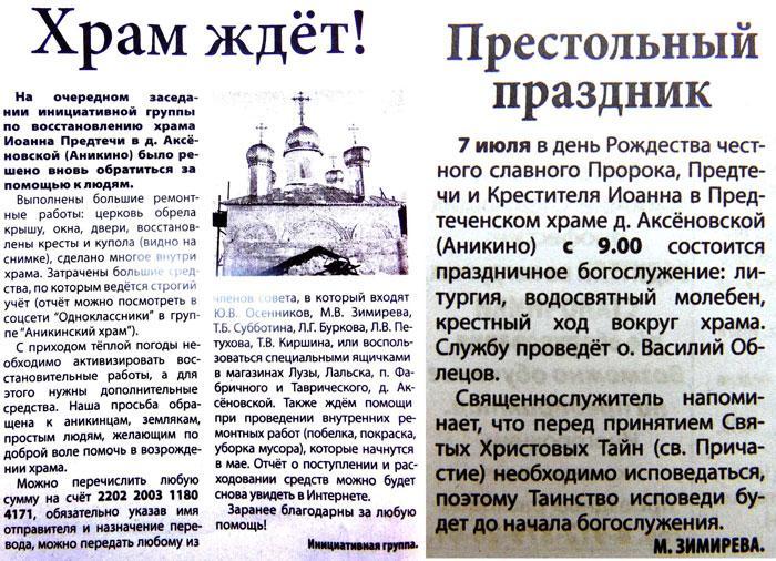На снимке: статьи из лузсской районной газеты «Северная правда».