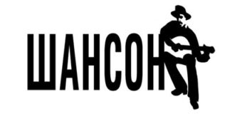«Мой ШАНСон» в Опарино