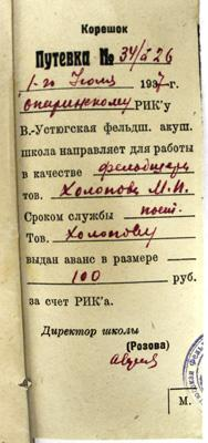 Холопов Михаил Прокопьевич