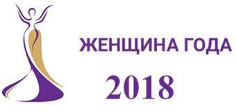 «Женщина года – 2018»