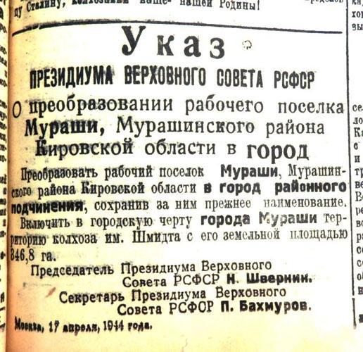 Указ от 17 апреля 1944 г.