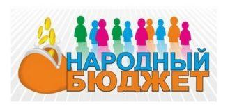 «Народный бюджет»