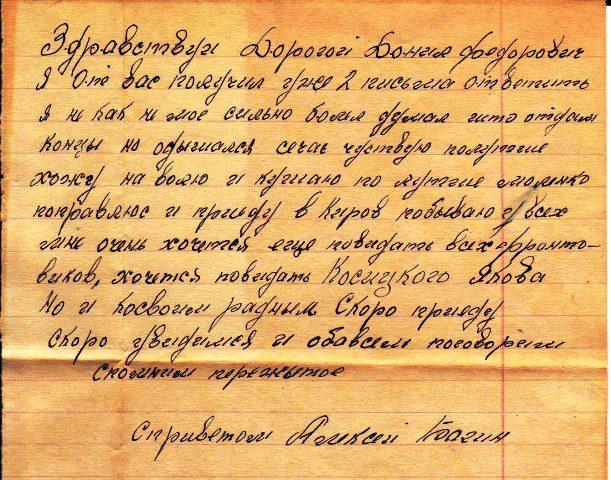 Письмо Багина