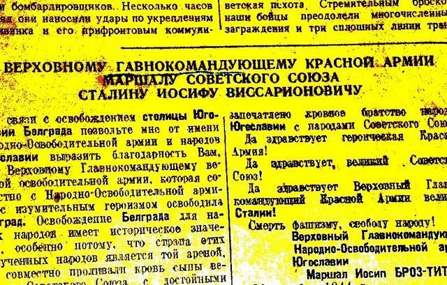 На снимке: газета «Правда Востока» от 25 октября 1944 года.