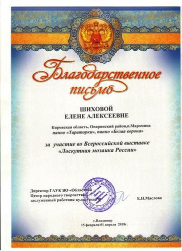 Работы Елены Алексеевны Шиховой