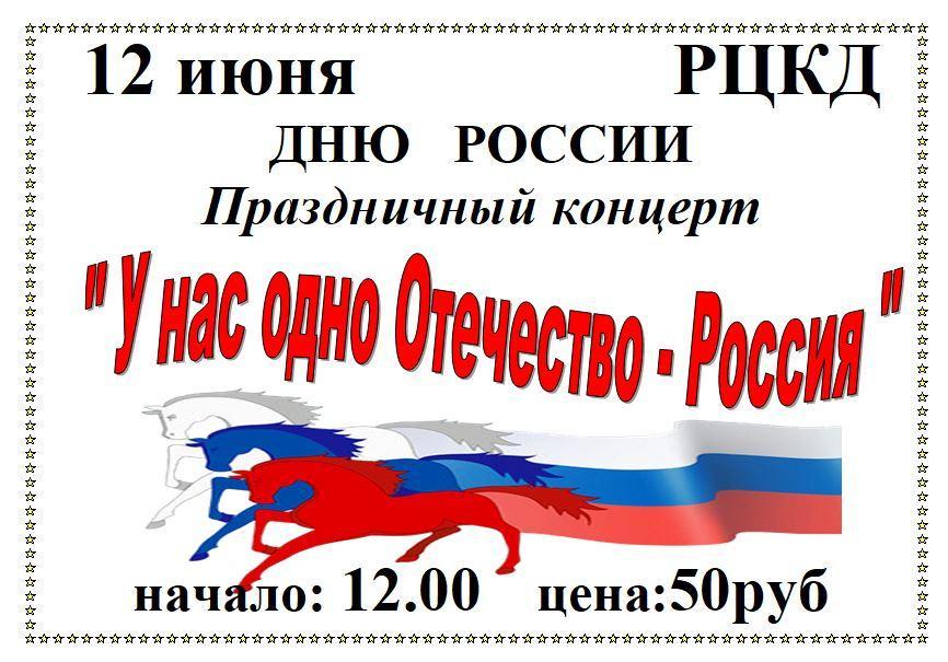 Концерт к Дню России