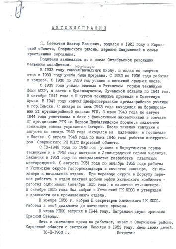 Виктор Иванович Бетехтин