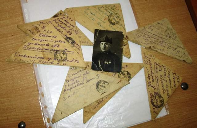 «История одного письма»