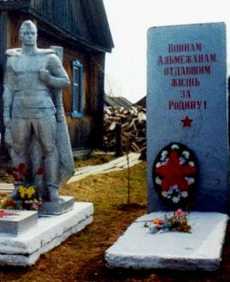 Фото - памятник альмежанам – ветеранам.