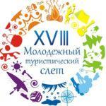 XVIII межрайонный молодежный туристический слёт