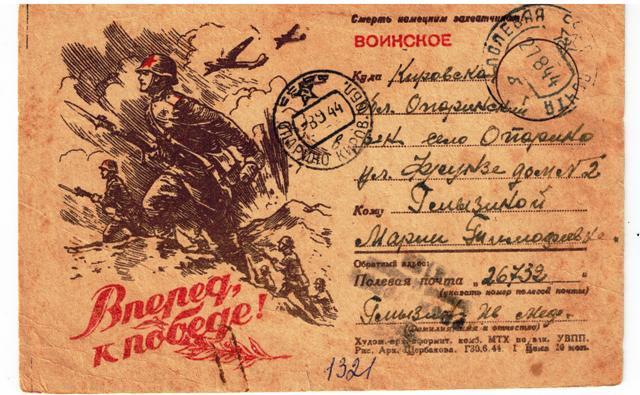 Письмо Гмызиной Марии Тимофеевне от мужа Гмызина Ивана Мефодьевича