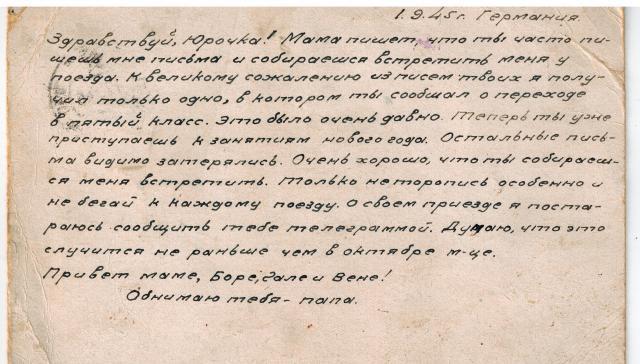 Письмо Шумовскому Юрию от отца