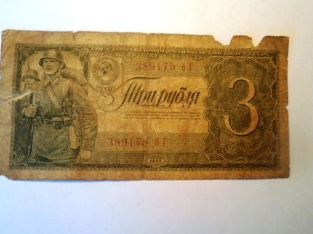 Три рубля