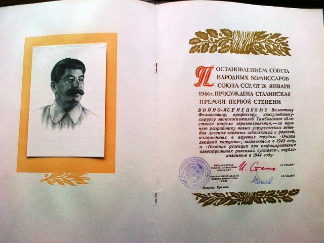 На снимке: Диплом Валентина Феликсовича Войно-Ясенецкого о присуждении ему Сталинской премии.
