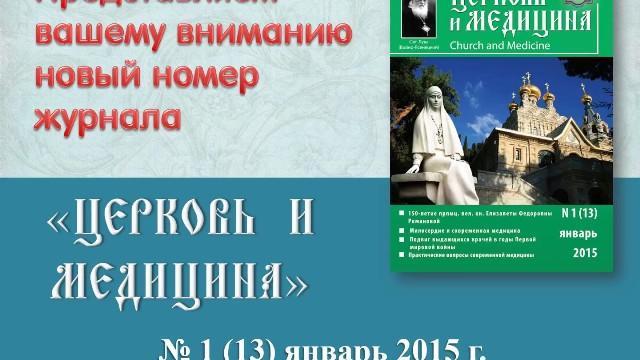 На снимке: один из номеров журнала «Церковь и медицина, главным редактором которого является практикующий хирург и протоиерей Сергей Филимонов.