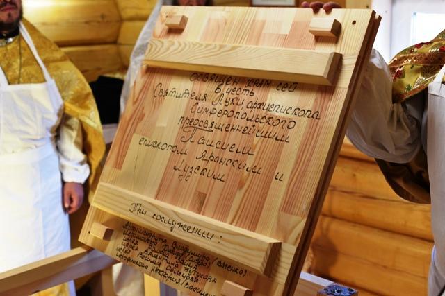 На снимке: Памятная доска в честь освящения храма в Таврическом.