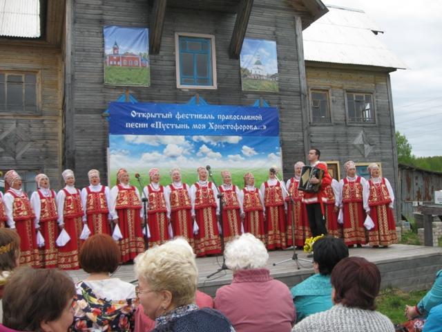 На снимке: фестиваль православной песни в Христофоровой пустыни.