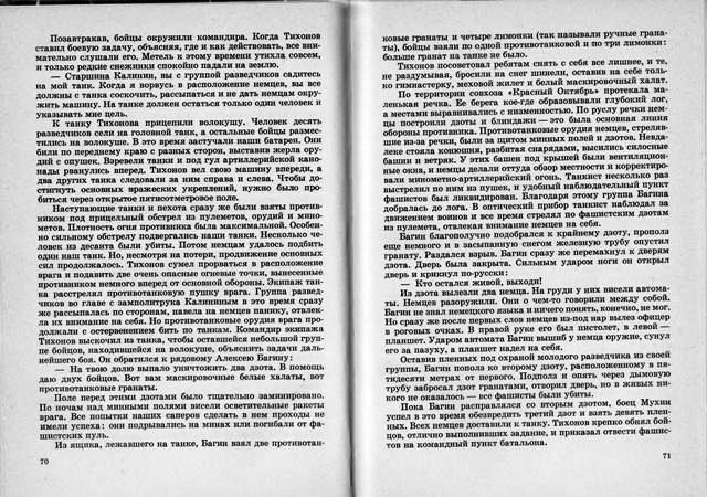 Страницы книги о Багине