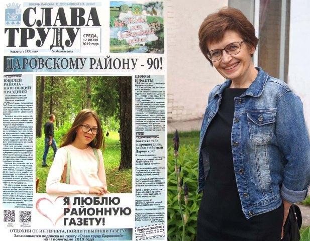 На снимке: первая страница газеты «Слава труду» и главный редактор газеты Ольга Алексеевна Береснева.