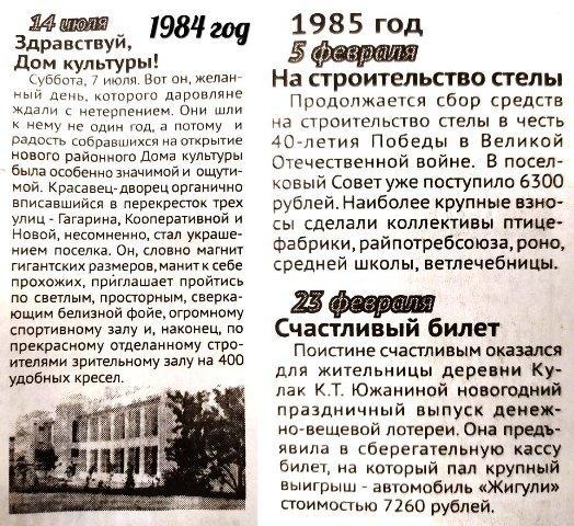 На снимке: хроника жизни Даровского района за 1984 и 1985 годы.