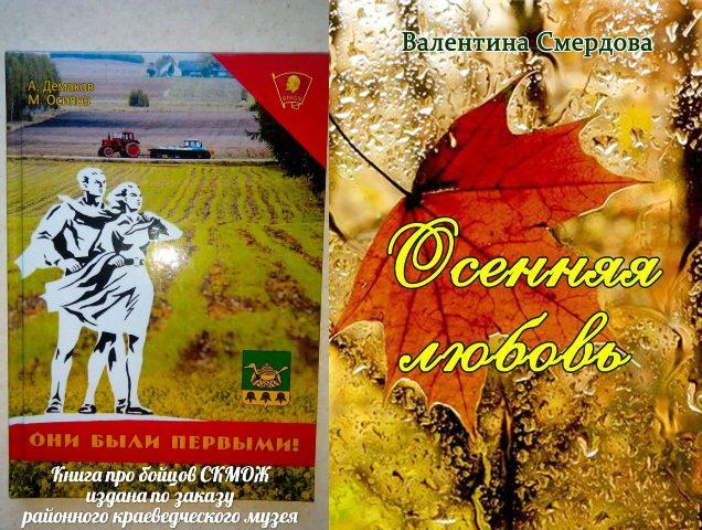 На снимке: книги авторов Даровского района.
