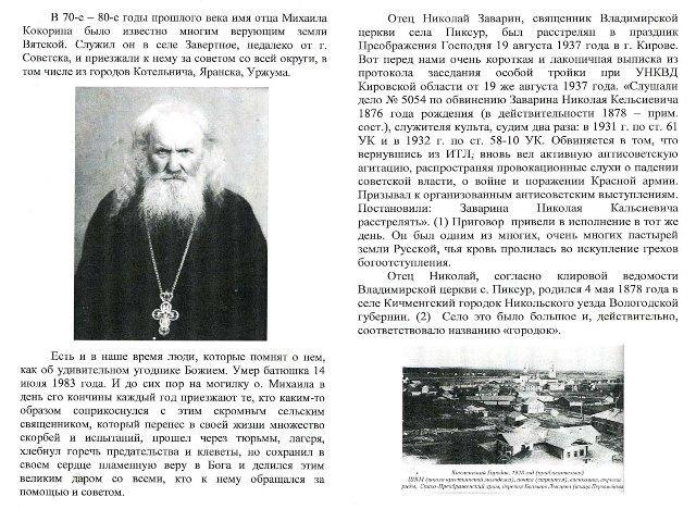 Фрагмент из брошюры