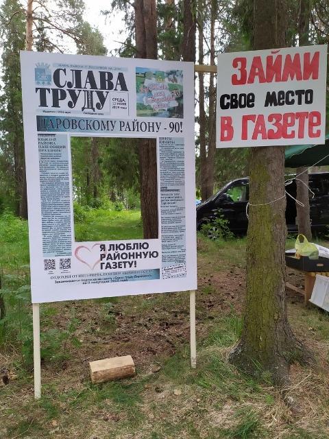 На снимке: стенд в Даровском парке культуры «Займи свое место в газете».