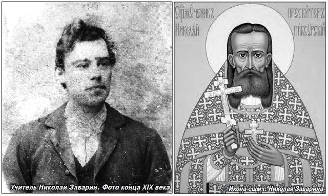 Николай Заварин