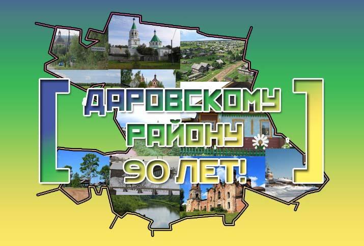 Даровском району 90 лет