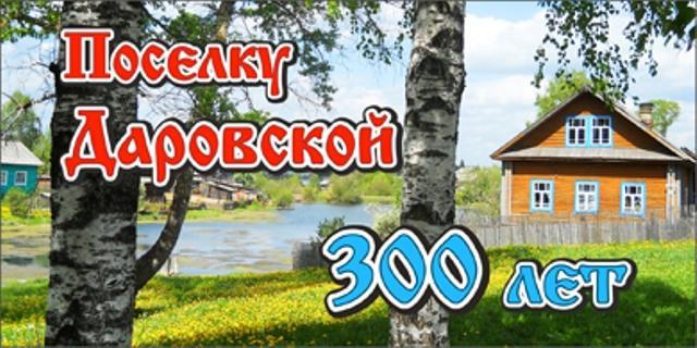 На снимке: плакат «Даровскому – 300 лет».