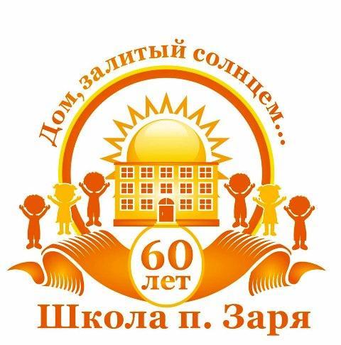 Юбилей Заринской школы