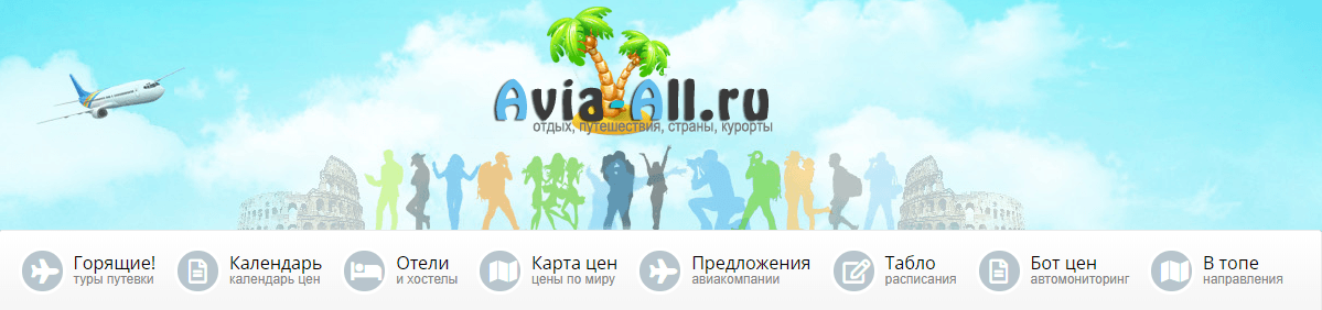 Сайт по продаже билетов и путевок Avia-all.ru