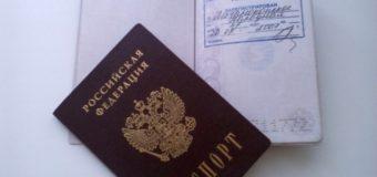 Регистрация по месту жительства (месту пребывания) граждан РФ старше 18 лет