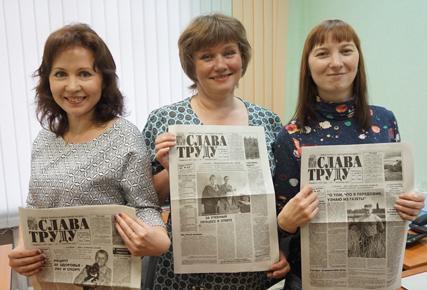 На снимке: приглашение в подписчики газеты «Слава труду»