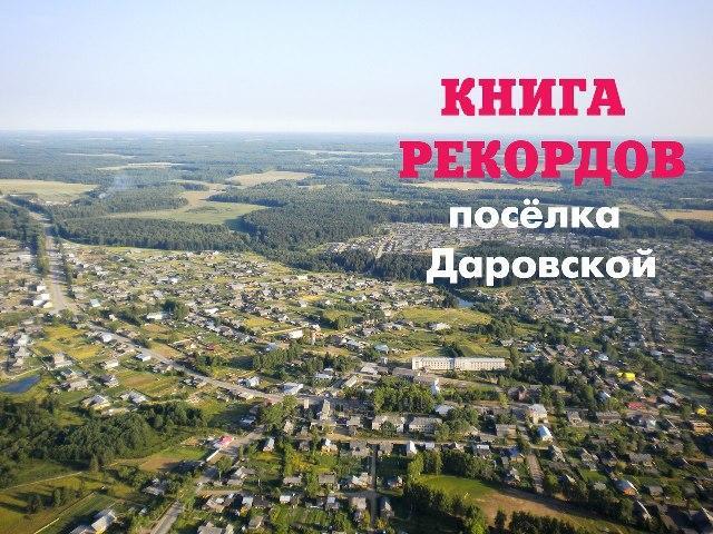 На снимке: «Книга рекордов поселка Даровский», подготовлена и издана редакцией газеты «Слава труду».