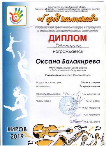 Оксана Балакирева на конкурсе «Город талантов»