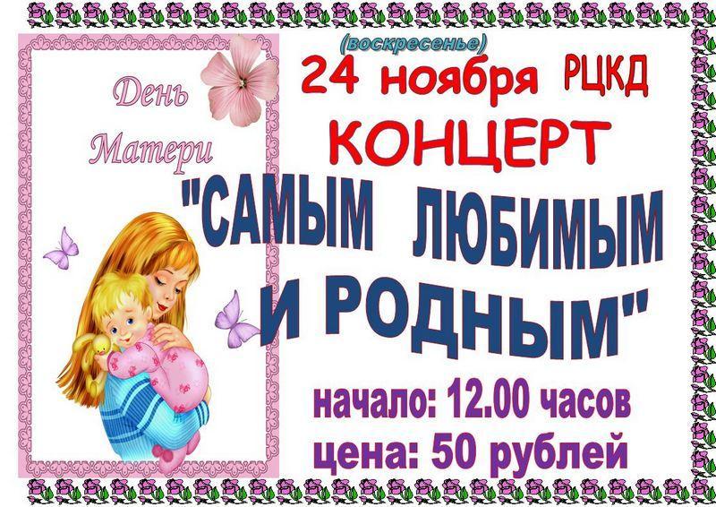 К Дню Матери