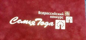Золотая семья России
