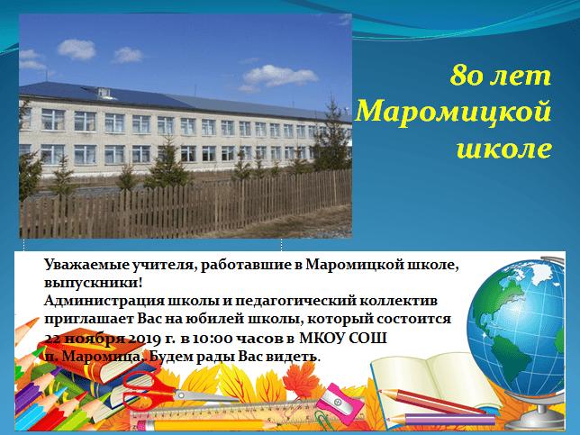 80 лет Маромицкой школе