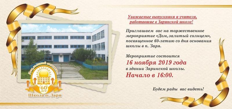 60-летие школы поселка Заря