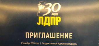 На юбилее ЛДПР